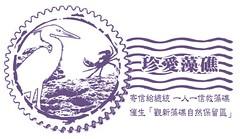 珍愛藻礁戳章:「觀新愛璽」,意味著:關心(觀新)愛惜(愛璽)藻礁。(圖片來源:桃園在地聯盟)