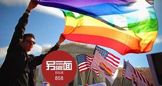 解读美国最高法院判决同性婚姻合法