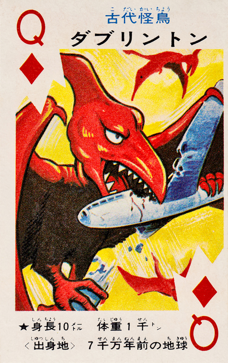 Pachimon Kaiju Cards - 18