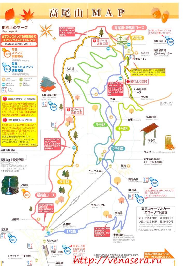 Гора Такао - Карта маршрутов