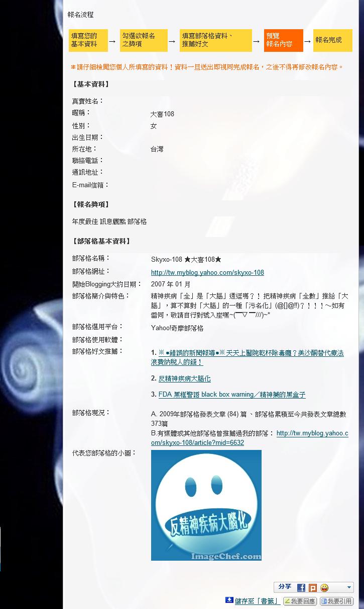 2009第五屆全球華文部落格大獎/報名完成/1