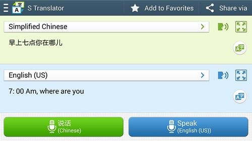 ฝึกการออกเสียง ด้วยการพูดใส่ S Translator แล้วให้มันแปลงเป็นตัวอักษร