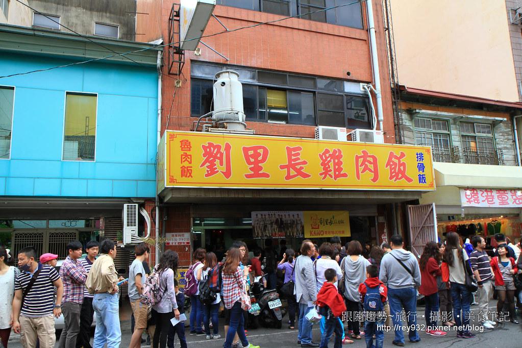 嘉義劉里長火雞肉飯 (1-8)