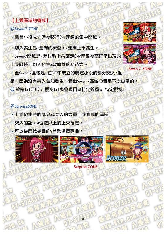 S0185激鬥!西遊記中文版攻略_Page_09