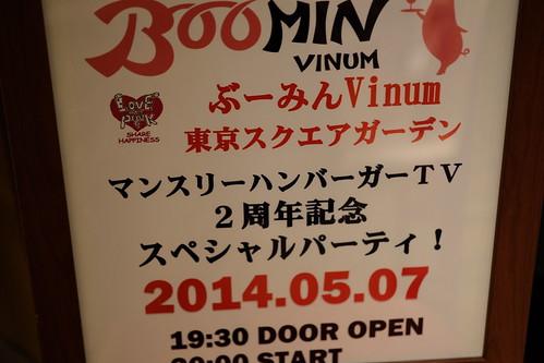 Boomin Vinum signboard
