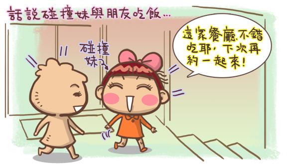 搞笑kuso圖文水瓶女王1