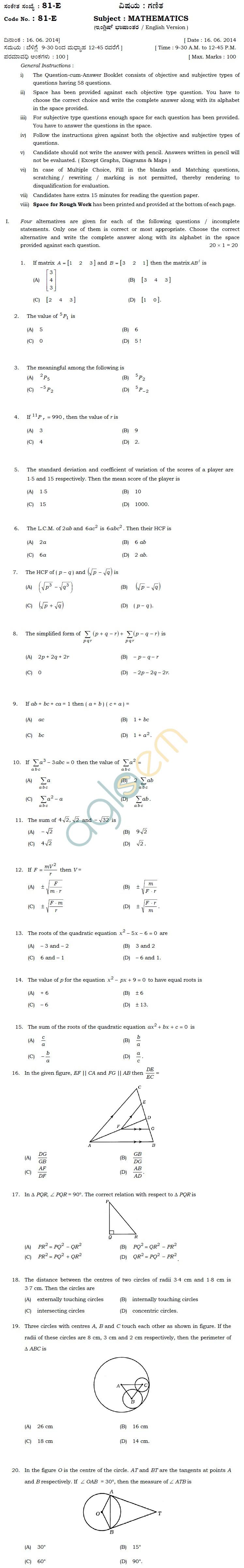 Karnataka SSLC Solved Question Paper June 2014 - Maths