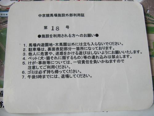 中京競馬場施設外部利用証