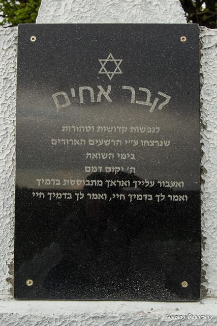 Табличка с молитвой на иврите (на второй могиле)