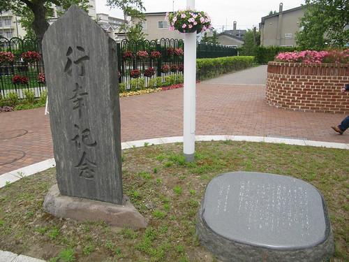 函館競馬場の行幸記念碑
