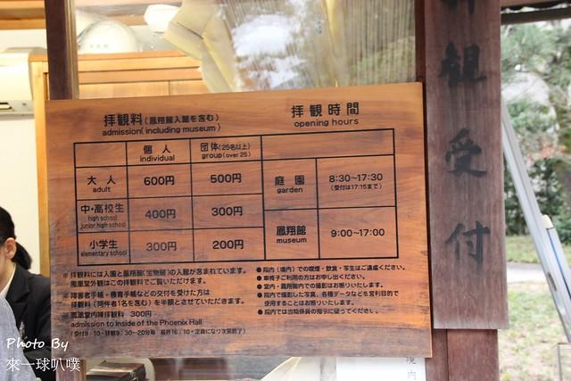 京都旅遊景點-宇治085