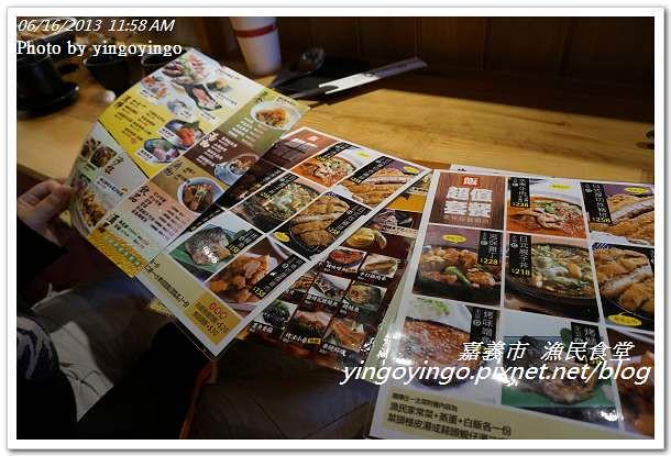 嘉義市_漁民食堂20130616_DSC04303