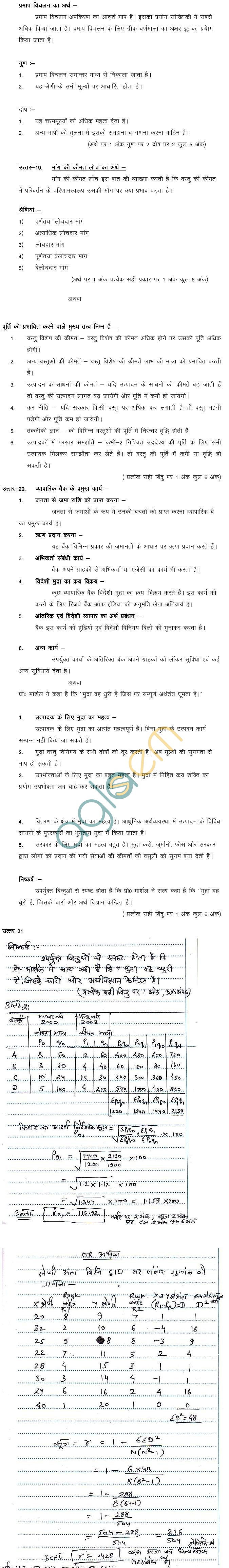 MP Board Class XII Economics Model Questions & Answers - Set 1