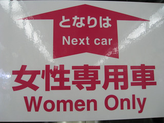 Next car: women only