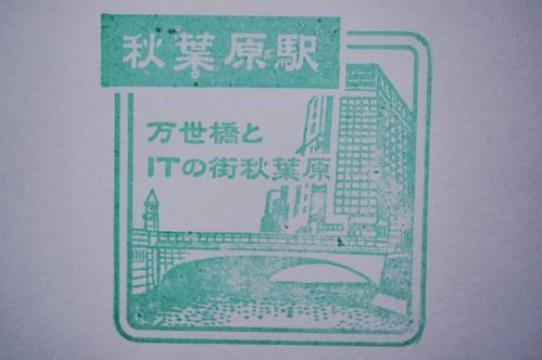 JR秋葉原駅スタンプ