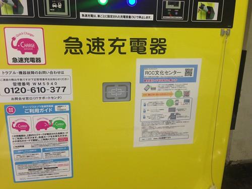 広島RCC文化センター (ホテルJALシティー)駐車場 EV急速充電器