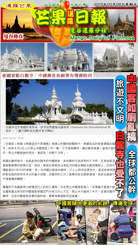 150206芒果日報--國際新聞--中國客如廁亂搞,泰白龍寺受不了