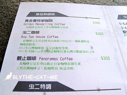 華山觀止下午茶 (11)