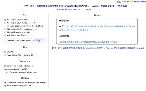 スクリーンショット 2013-10-07 23.58.19