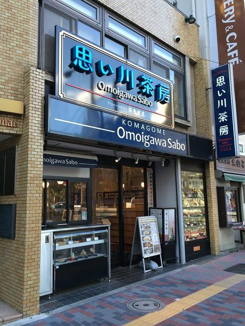 iPhone5sで撮影 思い川茶房 2013年10月16日