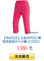 【TRAVELER】女款SUPPLEX 彈性吸排抗UV六分褲-121TA522桃紅