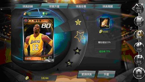 NBA夢之隊17