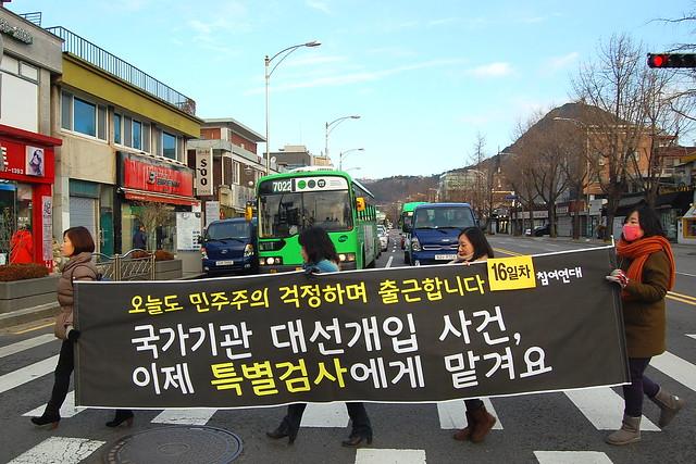 20131126_국가기관대선개입특검촉구출근길행진(16일차)-10