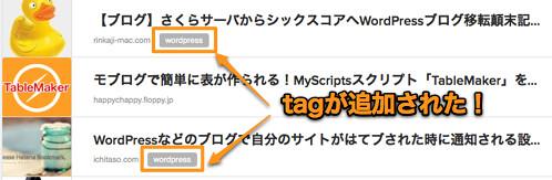 Web版タグ6追加された