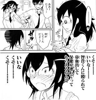 Watamote_vol6_025p