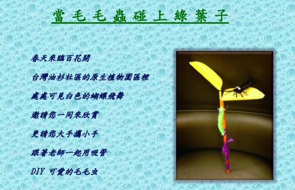 2014/05/17(六)[DIY]吸管DIY:當毛毛蟲碰上綠葉子