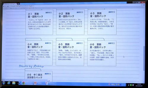 Photo:2015-02-07_T@ka.'s Life Log Book_【Event】進研ゼミのベネッセの新サービスBenePa_12 By:logtaka