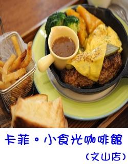 卡菲小食光 (文山店)