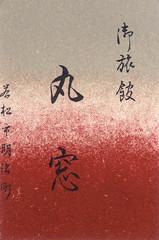 allumettes japon014