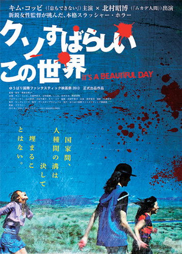 kusosubarashii_poster
