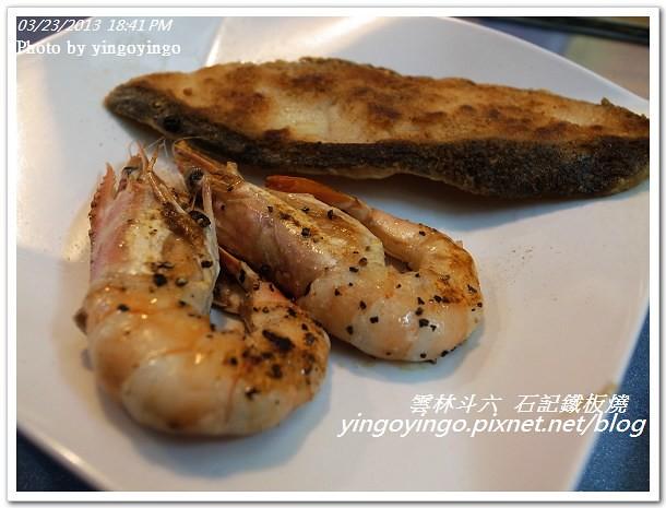 雲林斗六_石記鐵板燒20130323_R0073235