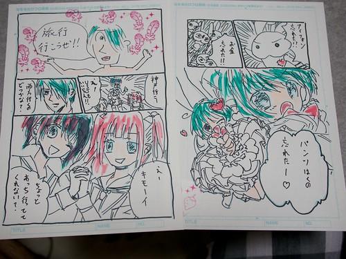 130805_NakayoshiComicMaker 3