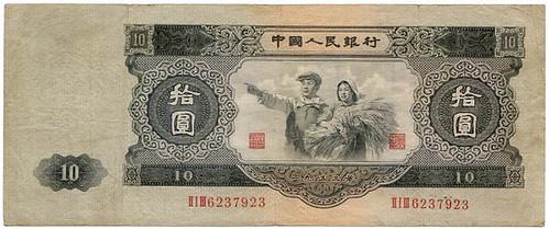 Baldwins Lot 208 1953 People's Bank of China, 10-Yuan note