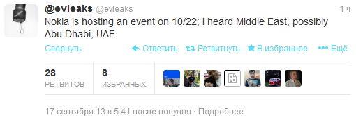 Презентация Nokia 22 октября