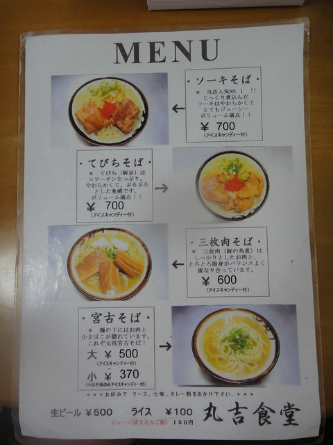 2013okinawa_094