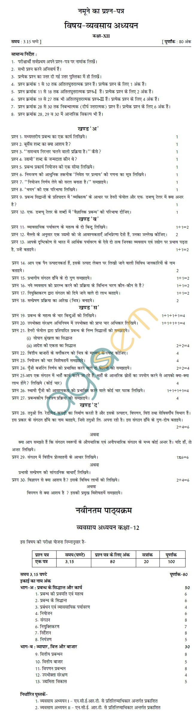 Rajasthan Board Class 12 Vyavasay Adhyayan Model Question Paper