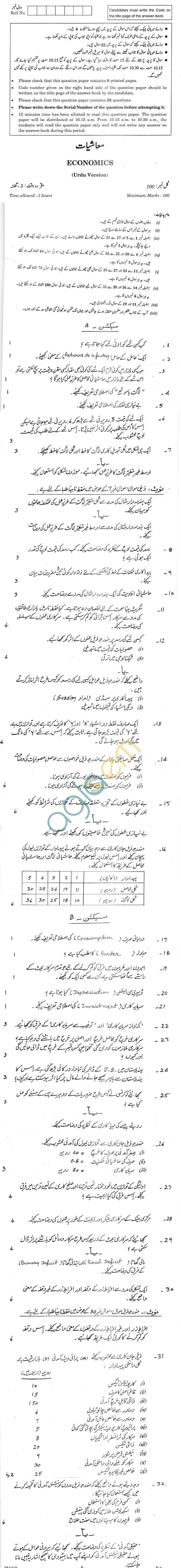 CBSE Compartment Exam 2013 Class XII Question Paper - Economics Urdu Version