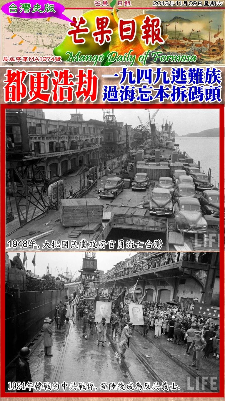 131109芒果日報--台灣正史--一九四九逃難族,過海忘本拆碼頭