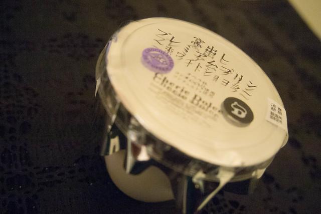 窯出しプレミアムプリン ホワイトショコラ