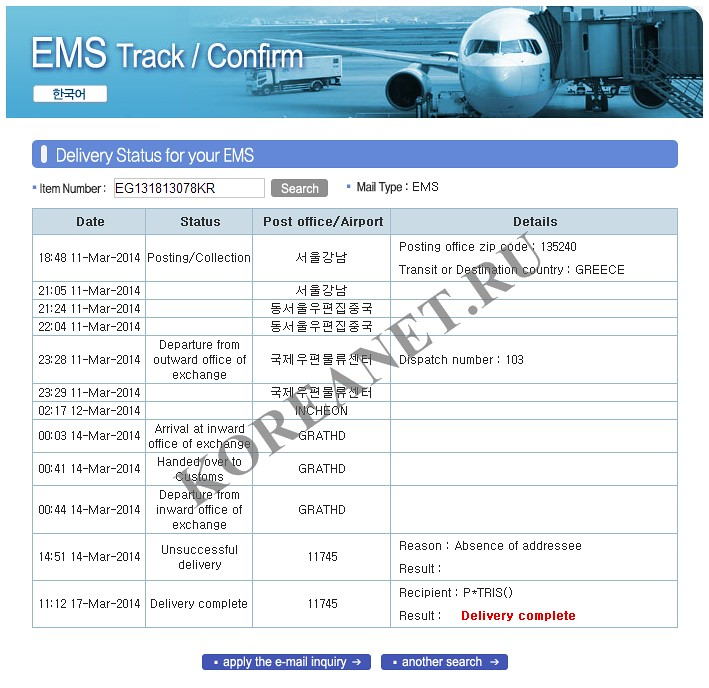 Shipping to Greece from South Korea