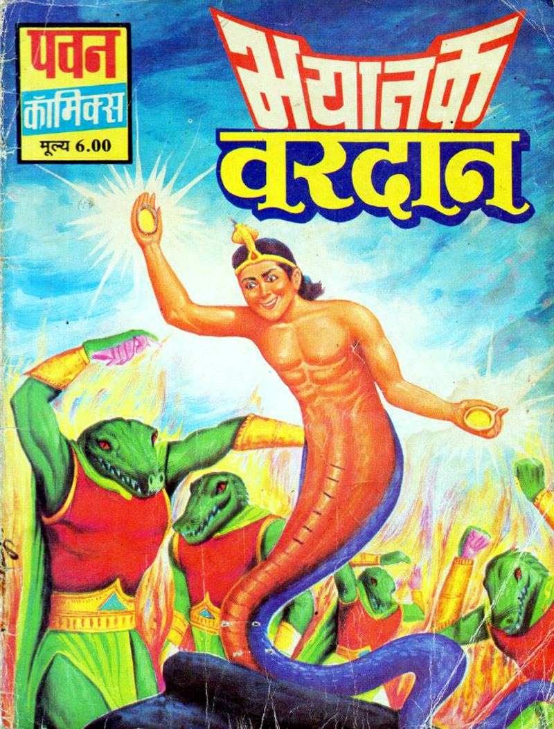 Hindi Comics - 78