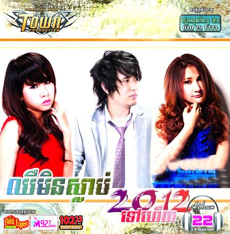 town-cd-vol-22