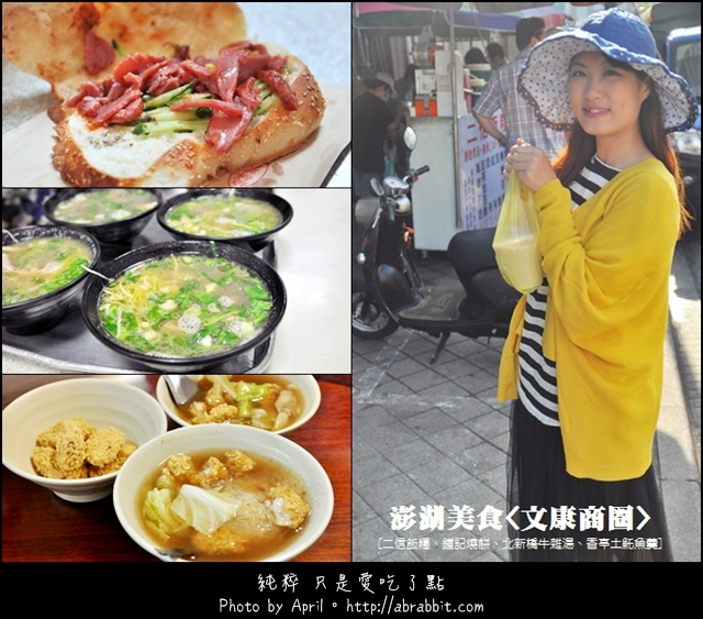 [澎湖]文康商圈早餐街-二信飯糰、鐘記燒餅、北新橋牛雜湯、香亭土魠魚羹