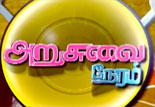 Arusuvai Neram On 18-12-2014