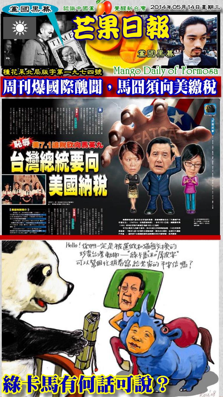 140513芒果日報--黨國黑幕--周刊爆國際醜聞,馬囧須向美繳稅