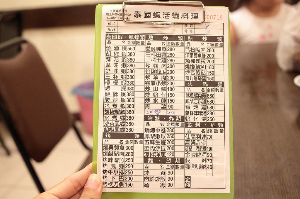 20160610三重-集成路泰國蝦活蝦料理 (6)